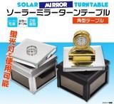 <店舗・ディスプレイ用品>ソーラーで電源要らず! ソーラーミラーターンテーブル(角型テーブル) 2色