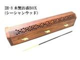 【インセンス(お香)】 木製お香BOX(シーシャンウッド)