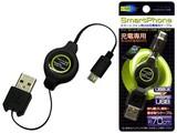 【スマートフォン対応】マイクロUSB用USB充電ケーブル リールタイプ