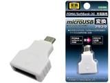 【スマフォの充電に】FOMA/SoftBank-3G充電器用microUSB変換アダプタ
