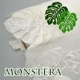 【カフェカーテン用ロール生地】北欧風にもハワイアンにも モンステラの葉のカットワーク刺繍 モンステラ