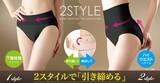 【小ロットOK!】2style下腹・骨盤ショーツ