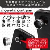 【携帯・デジカメ用】広角&マクロ・コンバージョンレッズ
