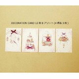 ■SPICE SALE■ DECORATION CARD 12枚アソート(4柄×各3枚)