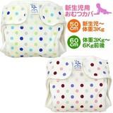 日本製 カラフル水玉柄新生児用おむつカバー
