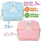 日本製 星柄新生児用おむつカバー