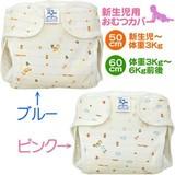 日本製 犬柄新生児用おむつカバー
