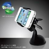 車載・卓上用スマートフォンホルダー ・カーホルダー【loops 】ループス