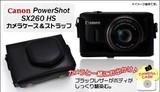 Canon(キャノン) PowerShot SX260 HS  カメラケース&ストラップセット