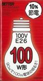 【白熱電球】フロストランプ100W型