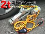 【SIS卸】◆車用◆電動工具◆女性に優しい/電動ジャッキ◆2t◆YSCT-EJ20◆