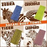 Solid Animal Body Towel Safari Body Towel