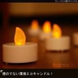 【雑貨SALE】煙が出ない環境エコキャンドル!【ティーライト電子キャンドル】