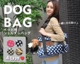超小型犬のお出かけに便利♪ ペット用ショルダーバッグ(ドッグバッグ)