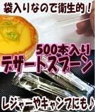 デザートスプーン500P