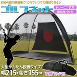 【SIS卸】◆スポーツ/趣味◆ゴルフネット◆簡単設置/持ち運び可◆GN015◆