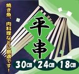 【串】竹平串100本ポリ入 18cm/24cm/30cm