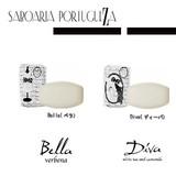 【直送可】【送料無料】【石鹸】【ソープ】サボアリアシリーズソープ150g 2種