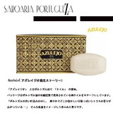 【直送可】【送料無料】【石鹸】【ソープ】サボアリアシリーズソープ150g 3種