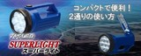7+5LEDスーパーライト