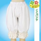 【定番】フォークダンス・フラダンスのスカートのインナーに♪★CCパンツ★【セール対象外】