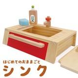 はじめてのおままごと シンク 【おもちゃ/キッチン/子供/玩具/知育】