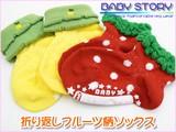 赤ちゃんの靴下日本製!脱げにくいリング加工折り返しフルーツソックス