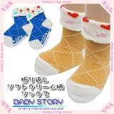 赤ちゃんの靴下日本製!脱げにくいリング加工折り返しソフトクリーム柄