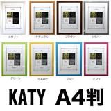 ■額縁・写真立て■フォトフレーム■KATY(ケイティ)A4(B5兼用)