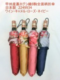 All Year Ladies 2 Steps Compact Umbrellas