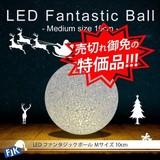LEDファンタジックボール(M) 10cm《クリスマス》[a]