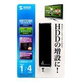 面ファスナーでテレビ裏に固定。HDD接続対応・面ファスナー付4ポートUSB2.0ハブ