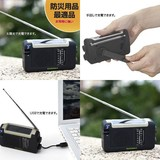 《電池が不要!手回し・ソーラー・USB充電式 AM/FMラジオ》ダイナモソーラーラジオ<防災>