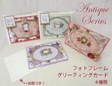 アンティーク フォトフレーム グリーティングカード【母の日】