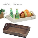 【直送可】【MOKU】木製トレーmoku ブラウン ホワイト 【アンティーク】【収納】【キッチン】