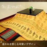 温かみを感じる可愛いデザイン!【ぞうさん×ココペリコタツカバー】アジアン雑貨
