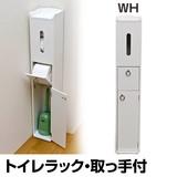 【省スペースタイプ】NEW トイレラック取っ手付  WH