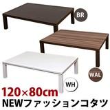 NEW ファッションコタツ 120×80 BR/WAL/WH