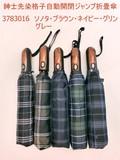 通年新作)雨傘・折畳傘-紳士 先染格子柄自動開閉ロング手元ジャンプ雨傘