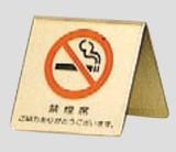 禁煙 プレート「両面表示」