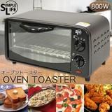 【SIS卸】◆キッチン家電◆食パン・ピザ・グラタンに最適!◆オーブントースター◆GR09◆