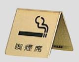 喫煙席 プレート「両面表示」