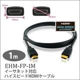 イーサネット対応ハイスピードHDMIケーブル 1m EHM-FP-1M