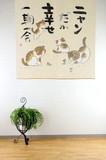 【和風のれん】 文字いり のれん 「ねこ柄」 長さ90cm 日本製 新生活