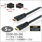 イーサーネット対応ハイスピードHDMIケーブル 5m EHM-HS-5M
