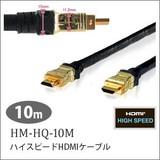 ハイスピードHDMIケーブル 10M HM-HQ-10M