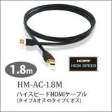 ハイスピードHDMIケーブル1.8m(タイプAオス⇔Cオス) HM-AC-1.8M