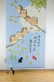 【和風のれん】 文字いり のれん 「ふくろう柄」 ほのぼのやすらぎありがとう 長さ150cm 日本製