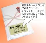 【のし巻きタオル】無地 1P/5P/10P