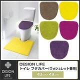 【VIF/ヴィフ フタカバー】カラーコーディネートが楽しめるトイレ・バスアイテム